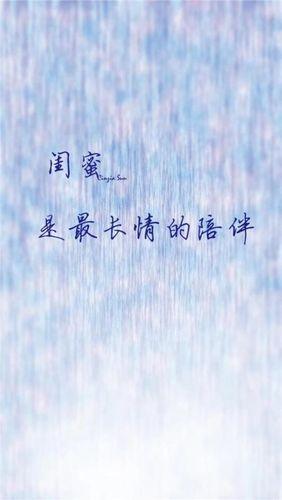 祝福闺蜜的句子短句 祝福闺蜜幸福的唯美句子