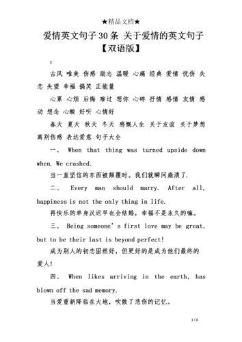 关于爱意的英文句子 一些经典的英文句子、关于爱情、