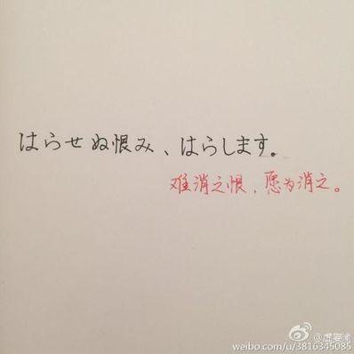 优美句子日语短句 日语的优美词句