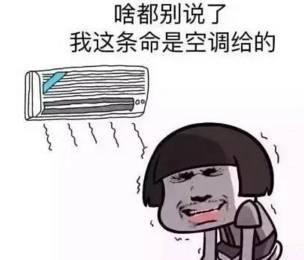 """形容空调的有趣的句子 描写""""空调""""的句子有哪些?"""