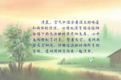 关于凉爽心情的诗句 形容心情很无奈的诗句