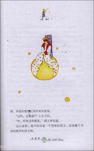 小王子英语美句摘抄中英对照