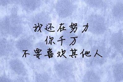 给不爱你的人留一句话 给我喜欢却不爱我的人留一句话