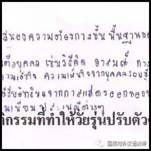 泰语爱情伤心句子 关于爱情句子的泰语