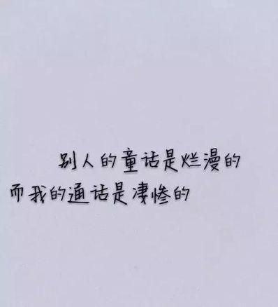 表达内心伤感语句 形容心情悲伤的句子