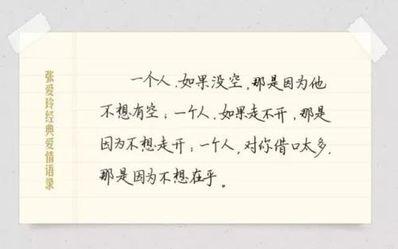 张爱玲对感情句子