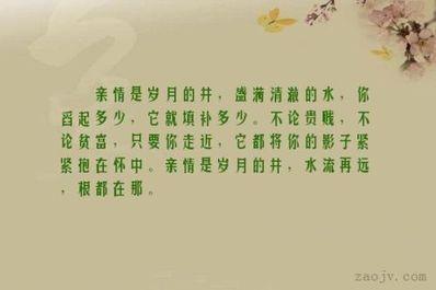 有关亲情的短句 有关亲情、友情的优美句子50句