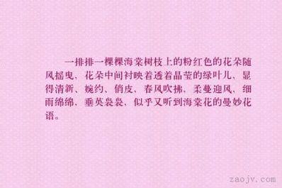 赞美粉色衣服的句子 赞美粉色的句子
