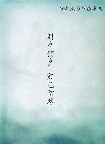 八字唯美古风诗意句子 八字或十字的古风句子。
