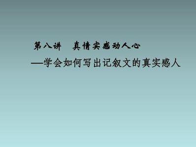 用真情打动人心的句子 关于真情的句子大全
