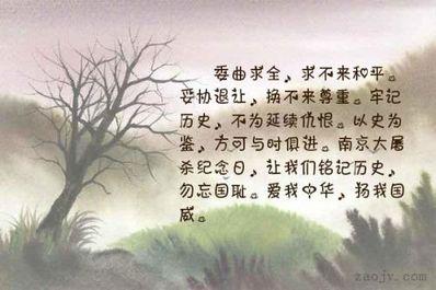 关于牢记历史的句子 铭记历史振兴中华的名言名句