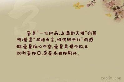 十分有爱的语句 很霸道很很有爱的句子