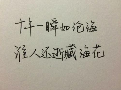 古风句子四字一句 共16字每小句4字的古风句子