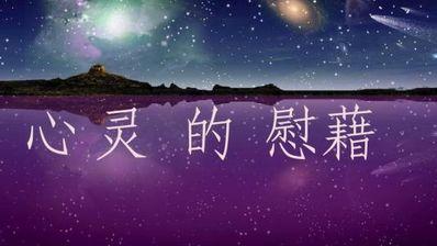 """慰藉心灵治愈人心的句子 """"心灵慰藉""""是什么意思?"""