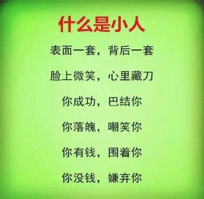 背后一套的图片和句子 描述一个人,人前一套背后一套,相关的句子