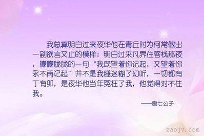 描写青丘风景的句子 描写古风山水的句子