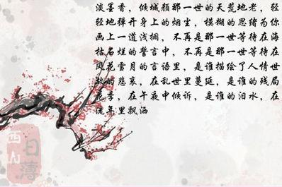 墨香唯美句子 形容书法墨香的句子