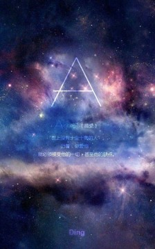 星空意境的唯美句子 描写星空的唯美句子