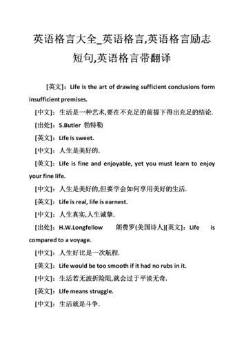 英语名言警句励志带翻译 英文励志名人名言把谁说的也加上带翻译