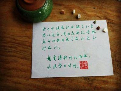 日语激励自己的话 想用日语简单的说一段激励同事的话