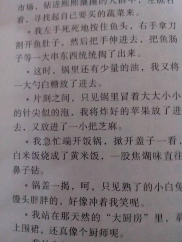 关于历史唯美好句好段 林汉达中国历史故事好句好段