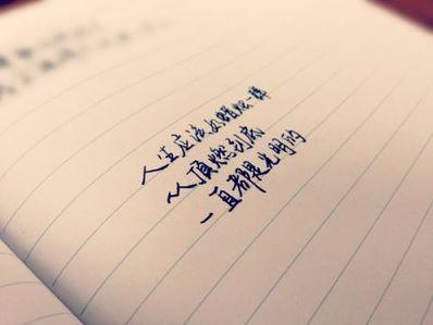 人生感悟的句子唯美 关于人生励志的感悟句子