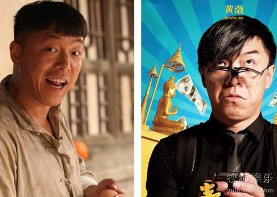 黄渤的幽默语句 黄渤电影中的搞笑台词