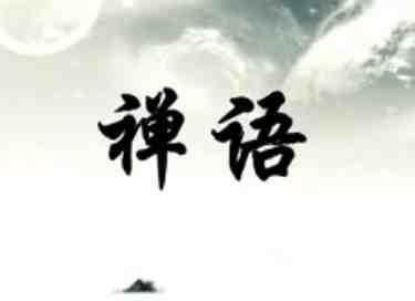 关于爱情的佛经禅语 佛家关于爱情的禅语