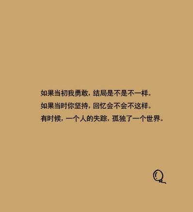 有内涵的唯美短句 有内涵的唯美句子