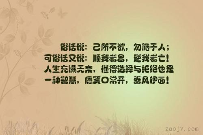面临人生抉择的句子 关于人生的选择的句子