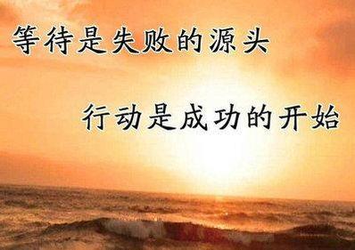 简短的一句话励志感言 关于人生励志的感悟句子