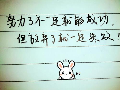 生活需努力的句子 表示生活很坎坷,却依然努力生活的句子