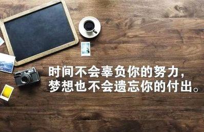 致努力的句子 致自己坚强的句子