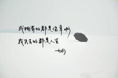 有意境有深意的短句 优美的、很有意境的句子。。。