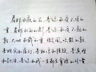 形容钢笔字写得好的语句 赞美钢笔字写得好的句子,要求至少300字