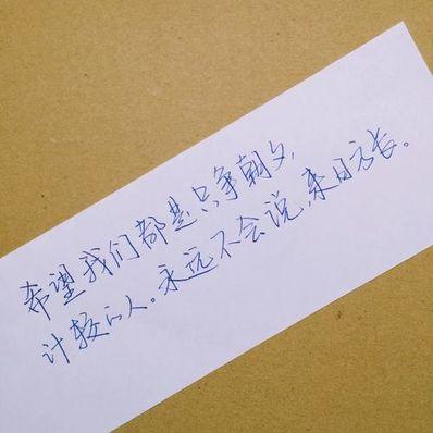 最美钢笔短句 刻在钢笔上的英文唯美短句