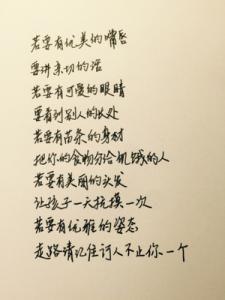 小温暖的简短句子 使人感到有道理的,短小,优美,温暖的句子