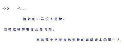 空间留言甜句子简短 适合空间留言的句子