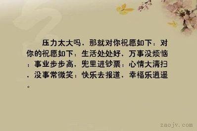 祝愿开心的简短句子 祝福朋友开心的句子