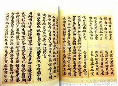佛经关于生死名句 求关于生死的佛经