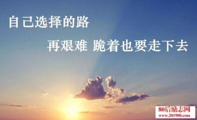 激励自己的句话粤语 励志的粤语歌