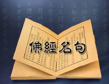 佛经里关于缘分的名句 佛经中关于缘分的句子