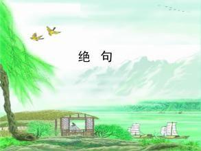 中国最美的绝句 绝句的那首诗最美 ?