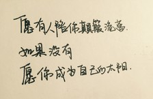 手写语录励志图片大全 手写励志的句子